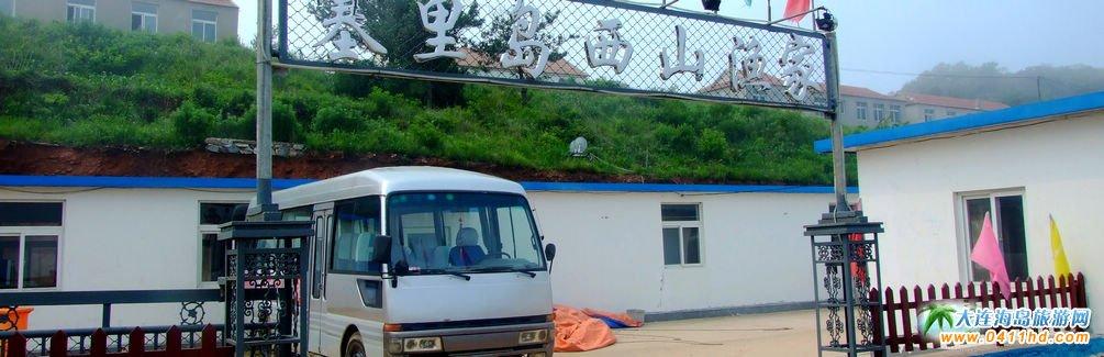 塞里岛西山渔家院