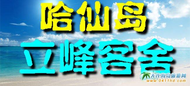 哈仙岛立峰客舍,哈仙岛旅游的温馨驿站,海岛旅游的好去处!