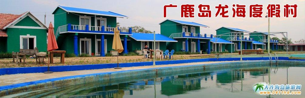 长海县广鹿岛龙海度假村