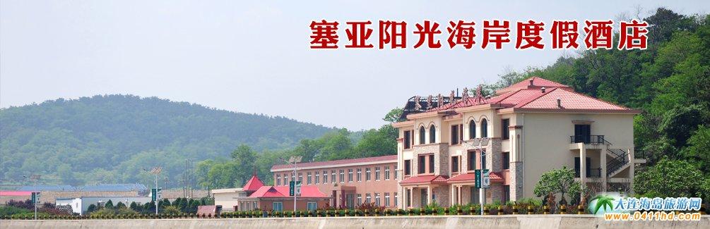 塞亚阳光海岸度假酒店