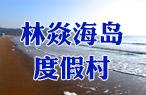 西中岛林焱海岛度假村,西中岛海滩上的度假村