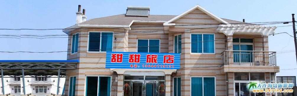广鹿岛甜甜旅店