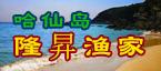 哈仙岛隆�N渔村―如此精致舒雅的哈仙岛渔家院