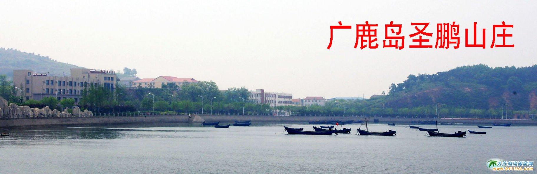 广鹿岛圣鹏山庄