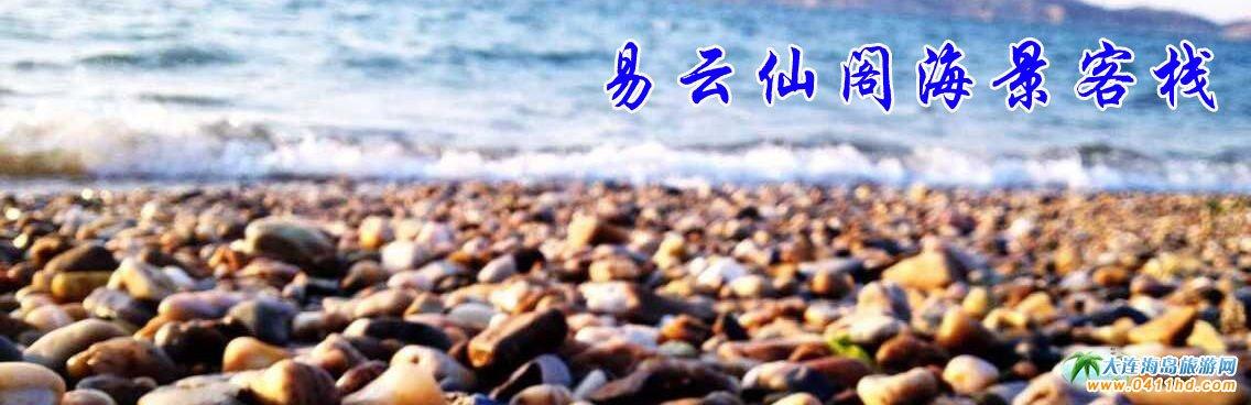 哈仙岛易云仙阁海景客栈