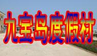 大连塞里岛九宝岛度假村――山海情缘,赶海垂钓