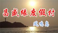 凤鸣岛度假-凤鸣岛昌盛缘度假村,最实惠的度假村!