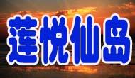 哈仙岛莲悦仙岛假日酒店――哈仙岛上的海岛休闲度假酒店