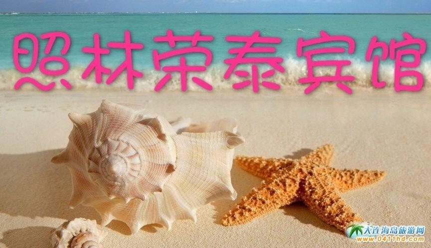 广鹿岛照林荣泰宾馆――舌尖上的海岛宾馆