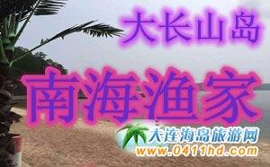 大长山岛南海渔家,给您一个悠闲度假的好住处