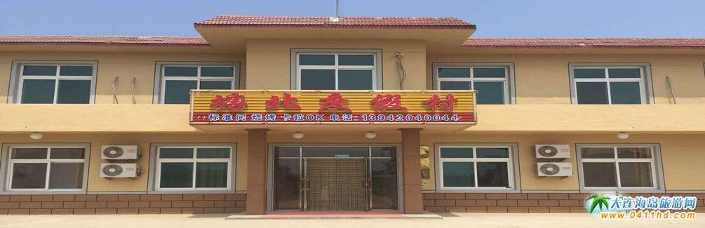 广鹿岛塘北度假村