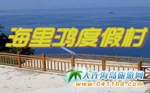小长山岛海里鸿度假村,让您生活在美景之中