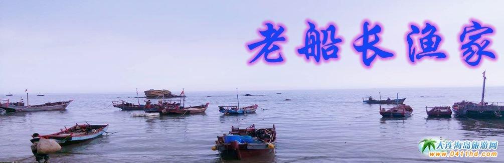 凤鸣岛老船长渔家