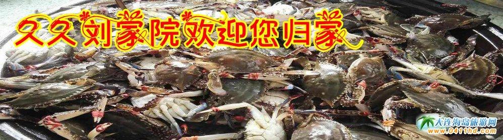 凤鸣岛九九刘家院