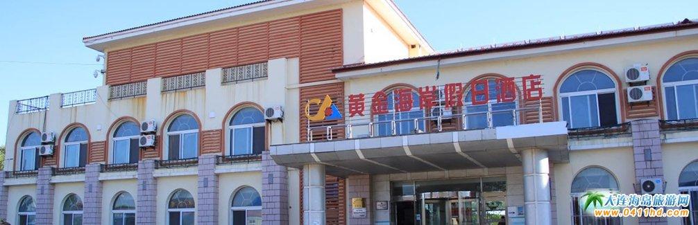 黄金海岸酒店(准三星)