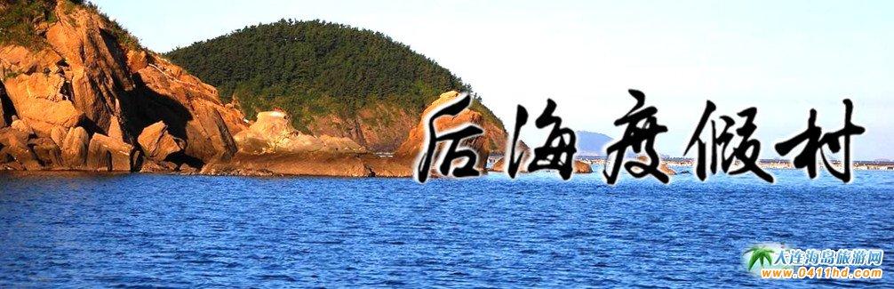 石城岛后海度假村