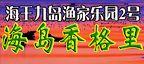 海王九岛渔家乐园2号