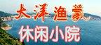 海王九岛休闲渔家小院