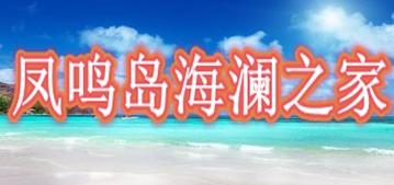 凤鸣岛海澜之家度假山庄――您理想的旅游度假场所