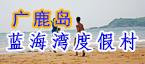 广鹿岛蓝海湾度假村