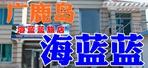 广鹿岛海蓝蓝旅店