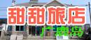 广鹿岛甜甜渔家