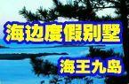 海王九岛海边别墅