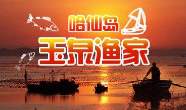 哈仙岛玉泉渔家,大连哈仙岛渔家谁家好,玉泉渔家老字号!
