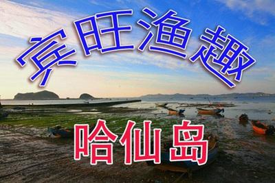 哈仙岛宾旺渔趣―渔家、渔趣、渔生活!