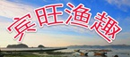 哈仙岛宾旺渔趣