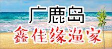广鹿岛鑫佳缘渔家