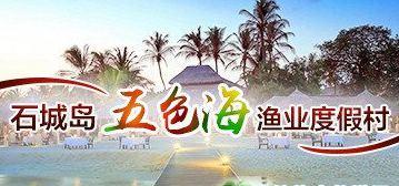 石城岛五色海度假村