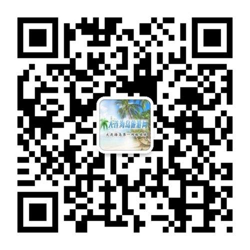 大连海岛旅游网微信