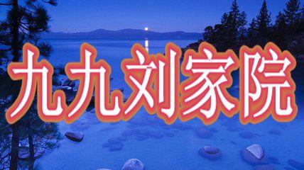 凤鸣岛九九刘家院―夏日度假好去处