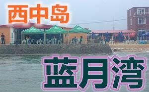 西中岛蓝月湾海滨度假村――观海听涛好去处