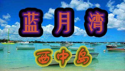 西中岛蓝月湾