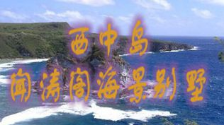 西中岛闻涛阁海景别墅―拥抱浪漫海滨之家