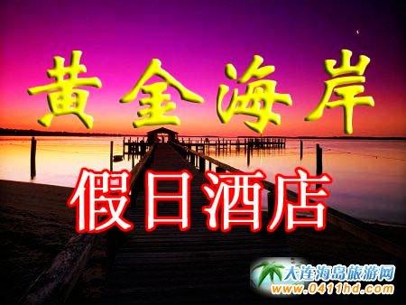大长山岛酒店―黄金海岸酒店(准三星)