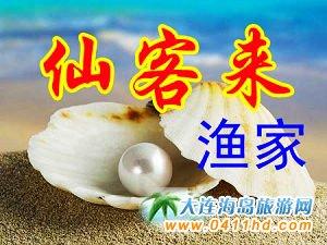 到哈仙岛仙客来渔家,体验真正的度假生活!