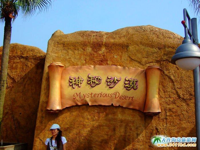 发现王国神秘沙漠图片1