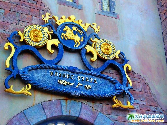 发现王国骑士城堡图片1