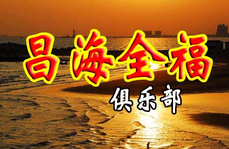昌海全福海钓俱乐部――小长山岛三星级酒店