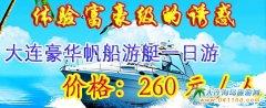 大连豪华帆船游艇一日游260元/人
