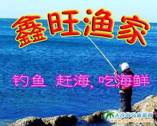 瓜皮岛鑫旺渔家