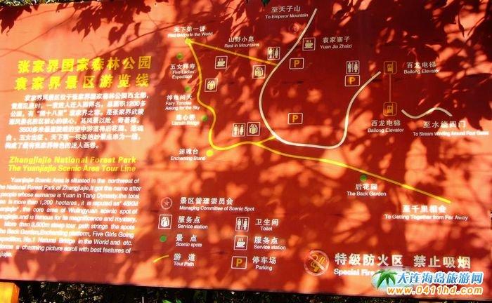 张家界旅游景点图片―袁家界景区地图