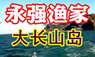 大长山岛永强渔家乐