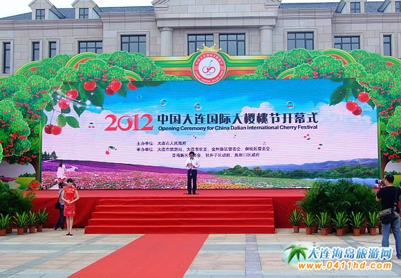大连国际樱桃节