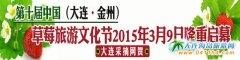 第十届中国草莓文化节―直击(大连・金州)草莓文化旅游节