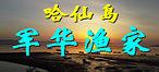 哈仙岛军华渔家,哈仙岛旅游的好去处,大连海岛旅游的首选。