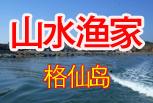 格仙岛山水渔家,好山好水的好渔家!